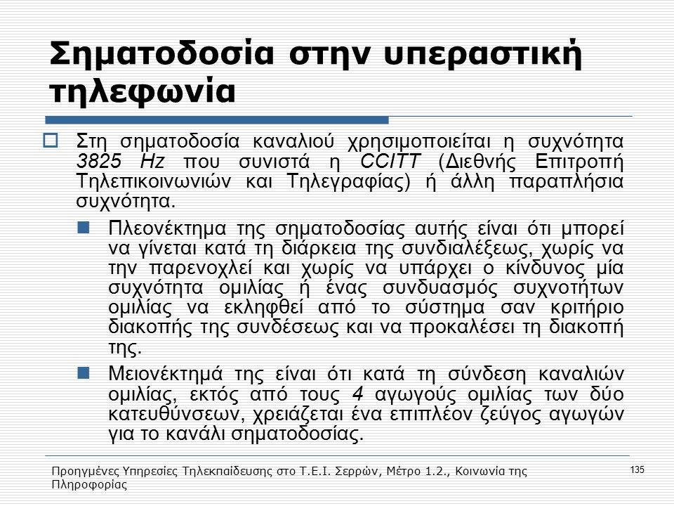 Προηγμένες Υπηρεσίες Τηλεκπαίδευσης στο Τ.Ε.Ι. Σερρών, Μέτρο 1.2., Κοινωνία της Πληροφορίας 135 Σηματοδοσία στην υπεραστική τηλεφωνία  Στη σηματοδοσί