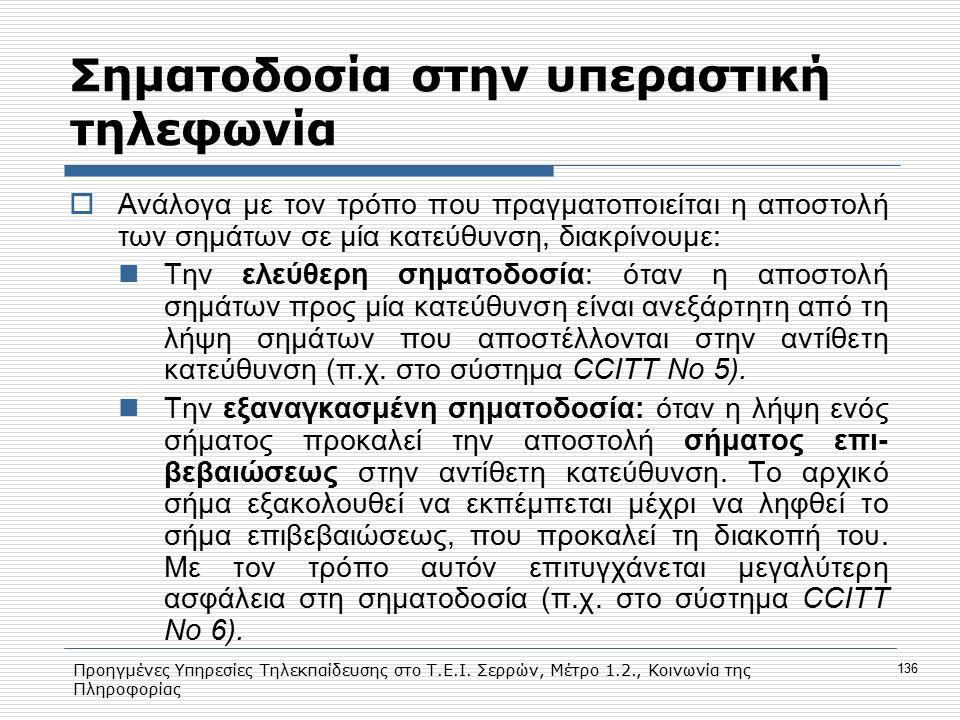 Προηγμένες Υπηρεσίες Τηλεκπαίδευσης στο Τ.Ε.Ι. Σερρών, Μέτρο 1.2., Κοινωνία της Πληροφορίας 136 Σηματοδοσία στην υπεραστική τηλεφωνία  Ανάλογα με τον
