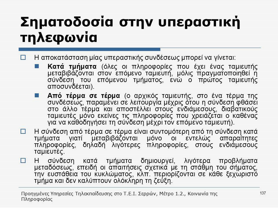 Προηγμένες Υπηρεσίες Τηλεκπαίδευσης στο Τ.Ε.Ι. Σερρών, Μέτρο 1.2., Κοινωνία της Πληροφορίας 137 Σηματοδοσία στην υπεραστική τηλεφωνία  Η αποκατάσταση