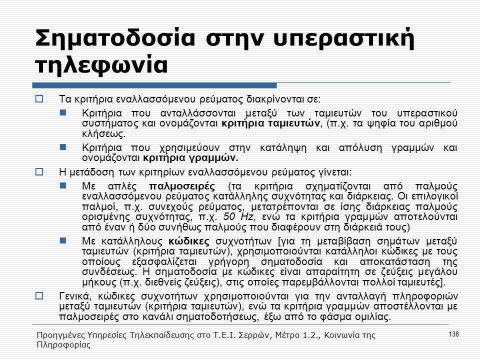 Προηγμένες Υπηρεσίες Τηλεκπαίδευσης στο Τ.Ε.Ι. Σερρών, Μέτρο 1.2., Κοινωνία της Πληροφορίας 138 Σηματοδοσία στην υπεραστική τηλεφωνία  Τα κριτήρια εν