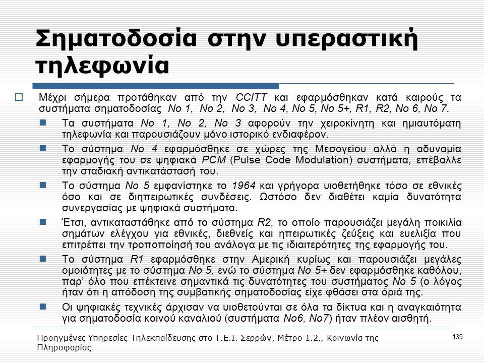 Προηγμένες Υπηρεσίες Τηλεκπαίδευσης στο Τ.Ε.Ι. Σερρών, Μέτρο 1.2., Κοινωνία της Πληροφορίας 139 Σηματοδοσία στην υπεραστική τηλεφωνία  Μέχρι σήμερα π