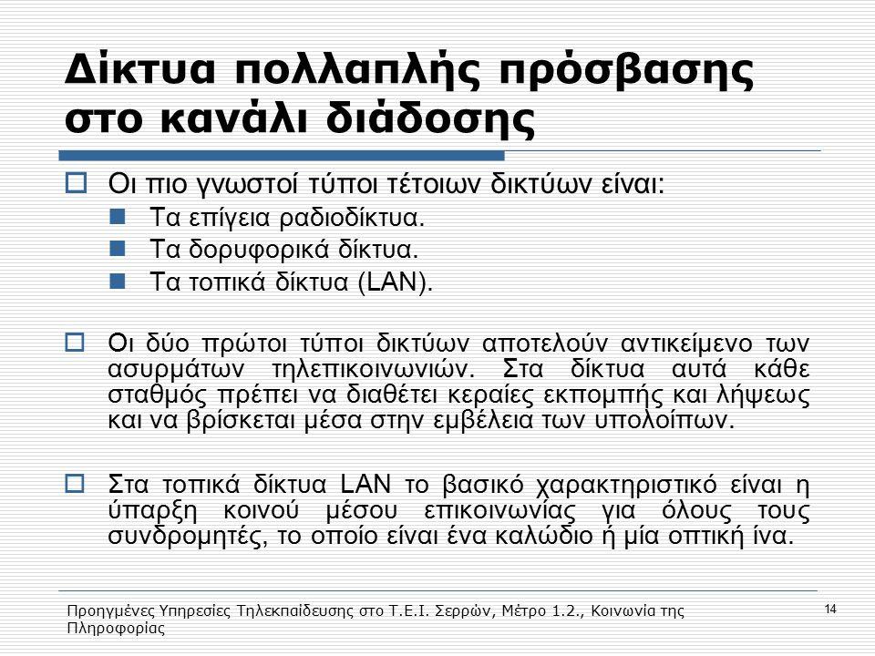 Προηγμένες Υπηρεσίες Τηλεκπαίδευσης στο Τ.Ε.Ι. Σερρών, Μέτρο 1.2., Κοινωνία της Πληροφορίας 14 Δίκτυα πολλαπλής πρόσβασης στο κανάλι διάδοσης  Οι πιο