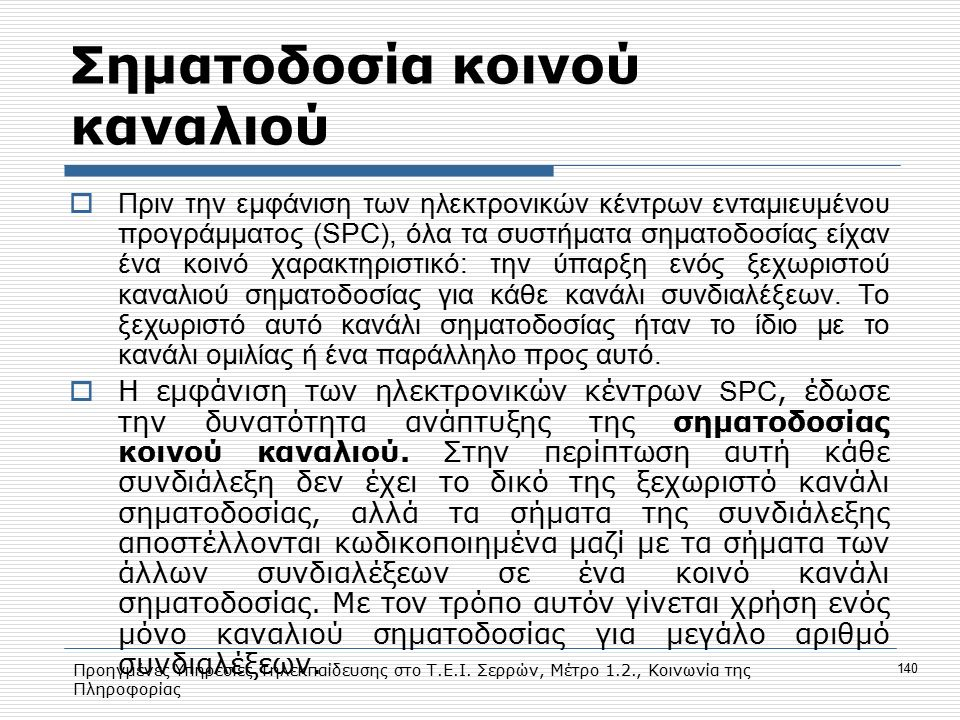 Προηγμένες Υπηρεσίες Τηλεκπαίδευσης στο Τ.Ε.Ι. Σερρών, Μέτρο 1.2., Κοινωνία της Πληροφορίας 140 Σηματοδοσία κοινού καναλιού  Πριν την εμφάνιση των ηλ