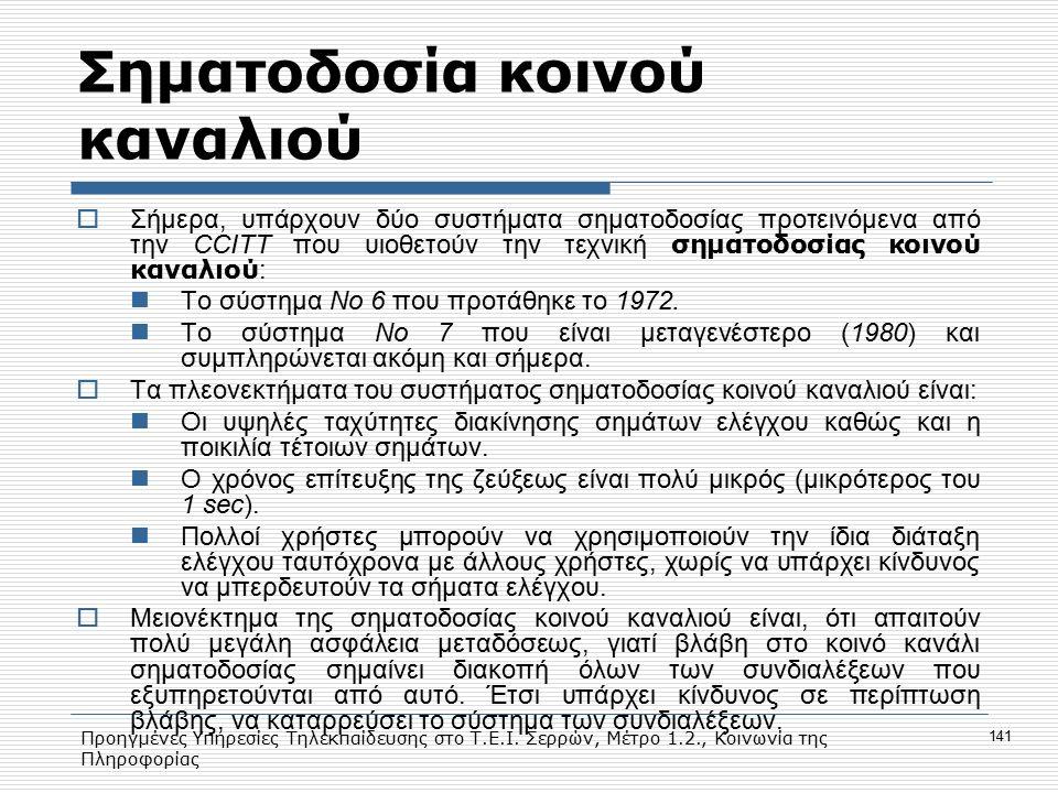 Προηγμένες Υπηρεσίες Τηλεκπαίδευσης στο Τ.Ε.Ι. Σερρών, Μέτρο 1.2., Κοινωνία της Πληροφορίας 141 Σηματοδοσία κοινού καναλιού  Σήμερα, υπάρχουν δύο συσ