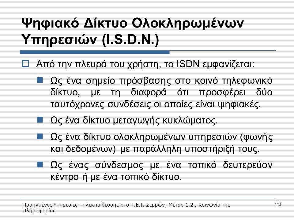 Προηγμένες Υπηρεσίες Τηλεκπαίδευσης στο Τ.Ε.Ι. Σερρών, Μέτρο 1.2., Κοινωνία της Πληροφορίας 143 Ψηφιακό Δίκτυο Ολοκληρωμένων Υπηρεσιών (Ι.S.D.N.)  Aπ