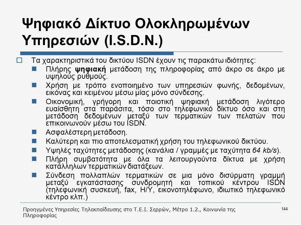 Προηγμένες Υπηρεσίες Τηλεκπαίδευσης στο Τ.Ε.Ι. Σερρών, Μέτρο 1.2., Κοινωνία της Πληροφορίας 144 Ψηφιακό Δίκτυο Ολοκληρωμένων Υπηρεσιών (Ι.S.D.N.)  Τα