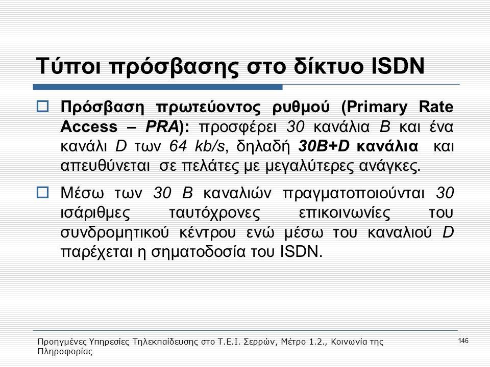 Προηγμένες Υπηρεσίες Τηλεκπαίδευσης στο Τ.Ε.Ι. Σερρών, Μέτρο 1.2., Κοινωνία της Πληροφορίας 146 Τύποι πρόσβασης στο δίκτυο ISDN  Πρόσβαση πρωτεύοντος