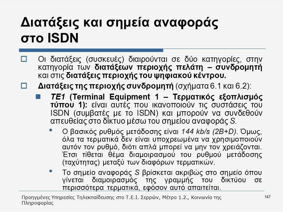 Προηγμένες Υπηρεσίες Τηλεκπαίδευσης στο Τ.Ε.Ι. Σερρών, Μέτρο 1.2., Κοινωνία της Πληροφορίας 147 Διατάξεις και σημεία αναφοράς στο ISDN  Oι διατάξεις