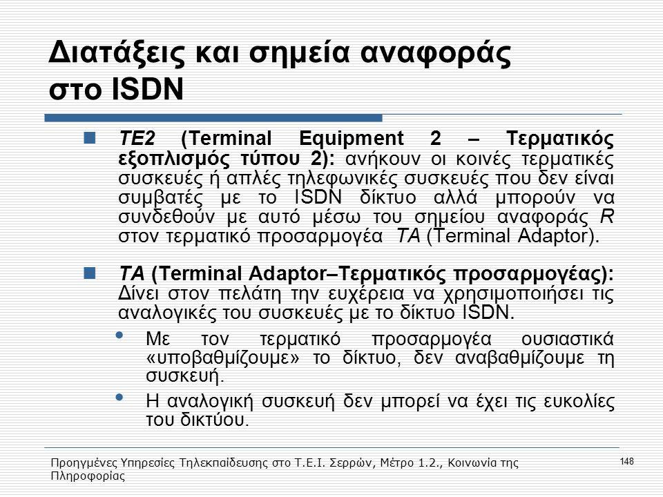 Προηγμένες Υπηρεσίες Τηλεκπαίδευσης στο Τ.Ε.Ι. Σερρών, Μέτρο 1.2., Κοινωνία της Πληροφορίας 148 Διατάξεις και σημεία αναφοράς στο ISDN ΤΕ2 (Terminal E