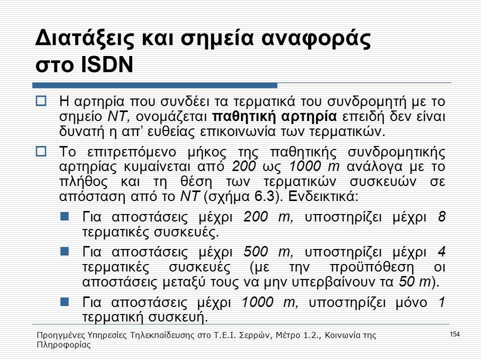 Προηγμένες Υπηρεσίες Τηλεκπαίδευσης στο Τ.Ε.Ι. Σερρών, Μέτρο 1.2., Κοινωνία της Πληροφορίας 154 Διατάξεις και σημεία αναφοράς στο ISDN  Η αρτηρία που