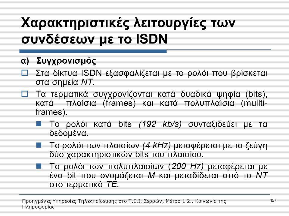 Προηγμένες Υπηρεσίες Τηλεκπαίδευσης στο Τ.Ε.Ι. Σερρών, Μέτρο 1.2., Κοινωνία της Πληροφορίας 157 Xαρακτηριστικές λειτουργίες των συνδέσεων με το ISDN α