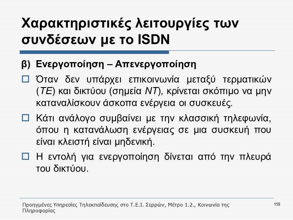 Προηγμένες Υπηρεσίες Τηλεκπαίδευσης στο Τ.Ε.Ι. Σερρών, Μέτρο 1.2., Κοινωνία της Πληροφορίας 158 Xαρακτηριστικές λειτουργίες των συνδέσεων με το ISDN β