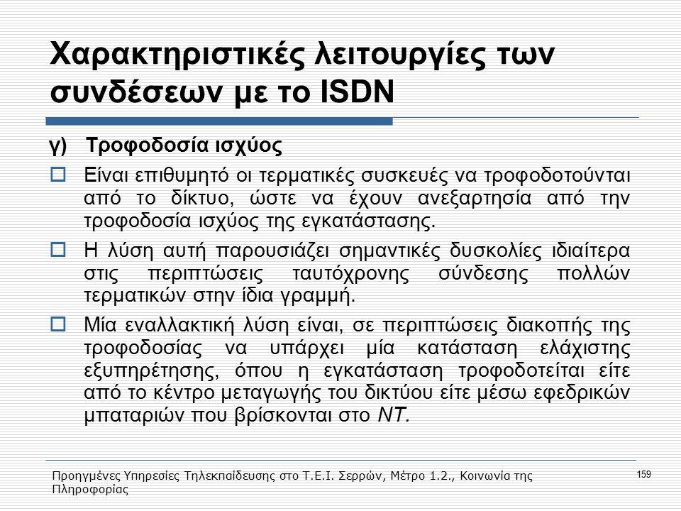 Προηγμένες Υπηρεσίες Τηλεκπαίδευσης στο Τ.Ε.Ι. Σερρών, Μέτρο 1.2., Κοινωνία της Πληροφορίας 159 Xαρακτηριστικές λειτουργίες των συνδέσεων με το ISDN γ