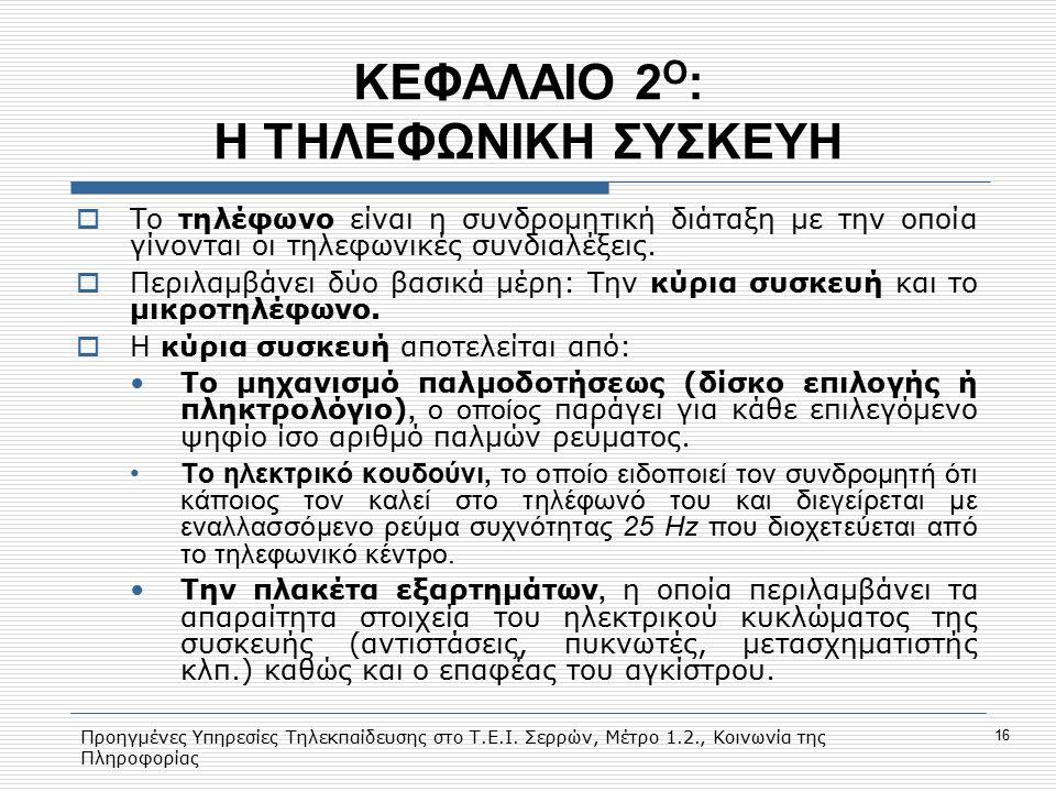 Προηγμένες Υπηρεσίες Τηλεκπαίδευσης στο Τ.Ε.Ι. Σερρών, Μέτρο 1.2., Κοινωνία της Πληροφορίας 16 ΚΕΦΑΛΑΙΟ 2 Ο : Η ΤΗΛΕΦΩΝΙΚΗ ΣΥΣΚΕΥΗ  Το τηλέφωνο είναι