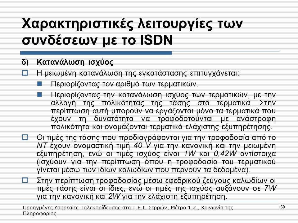 Προηγμένες Υπηρεσίες Τηλεκπαίδευσης στο Τ.Ε.Ι. Σερρών, Μέτρο 1.2., Κοινωνία της Πληροφορίας 160 Xαρακτηριστικές λειτουργίες των συνδέσεων με το ISDN δ
