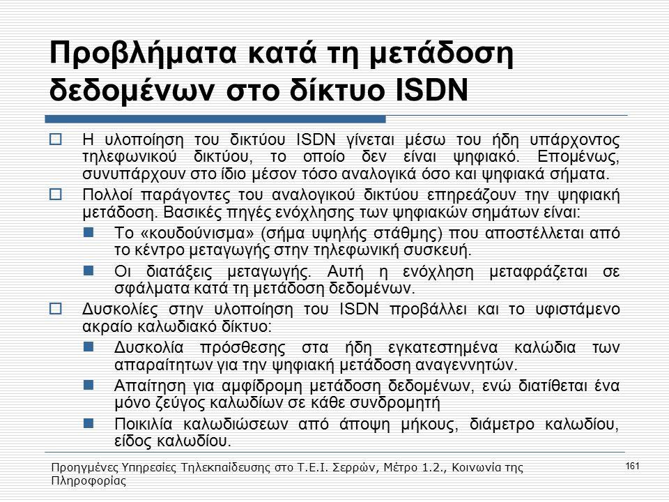 Προηγμένες Υπηρεσίες Τηλεκπαίδευσης στο Τ.Ε.Ι. Σερρών, Μέτρο 1.2., Κοινωνία της Πληροφορίας 161 Προβλήματα κατά τη μετάδοση δεδομένων στο δίκτυο ISDN