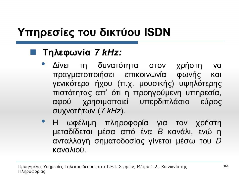 Προηγμένες Υπηρεσίες Τηλεκπαίδευσης στο Τ.Ε.Ι. Σερρών, Μέτρο 1.2., Κοινωνία της Πληροφορίας 164 Υπηρεσίες του δικτύου ISDN Τηλεφωνία 7 kHz: Δίνει τη δ