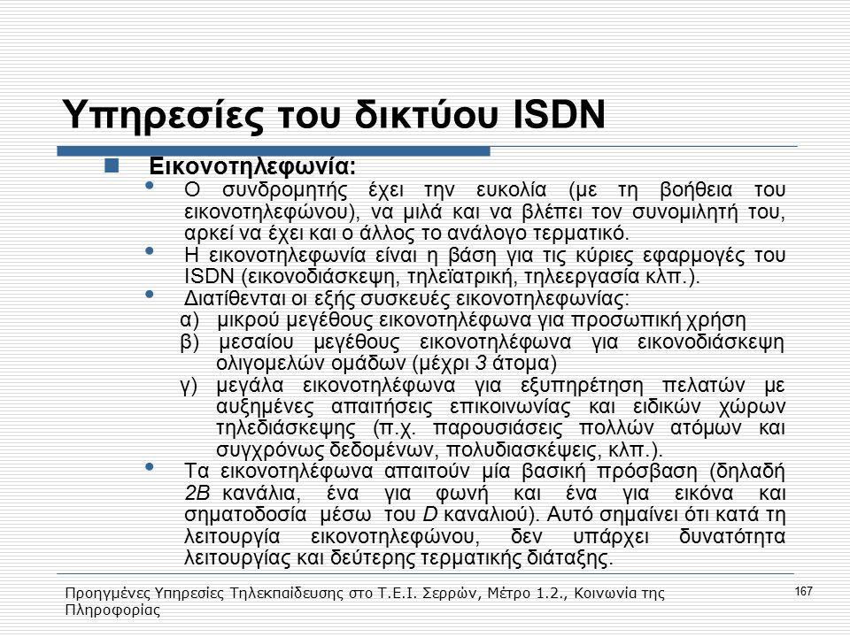 Προηγμένες Υπηρεσίες Τηλεκπαίδευσης στο Τ.Ε.Ι. Σερρών, Μέτρο 1.2., Κοινωνία της Πληροφορίας 167 Υπηρεσίες του δικτύου ISDN Eικονοτηλεφωνία: Ο συνδρομη