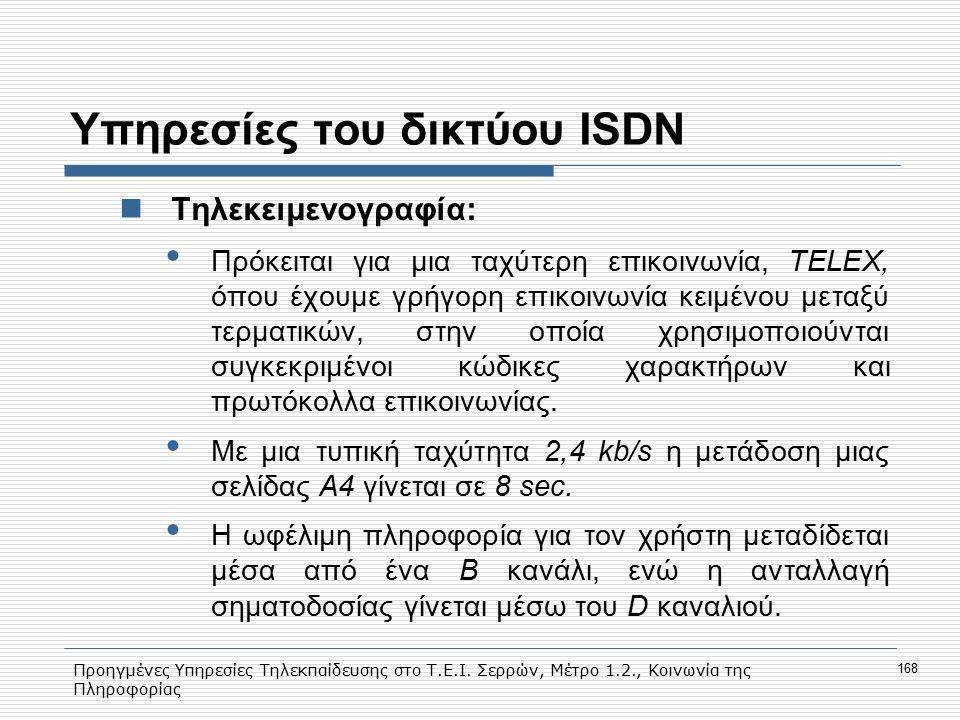Προηγμένες Υπηρεσίες Τηλεκπαίδευσης στο Τ.Ε.Ι. Σερρών, Μέτρο 1.2., Κοινωνία της Πληροφορίας 168 Υπηρεσίες του δικτύου ISDN Τηλεκειμενογραφία: Πρόκειτα