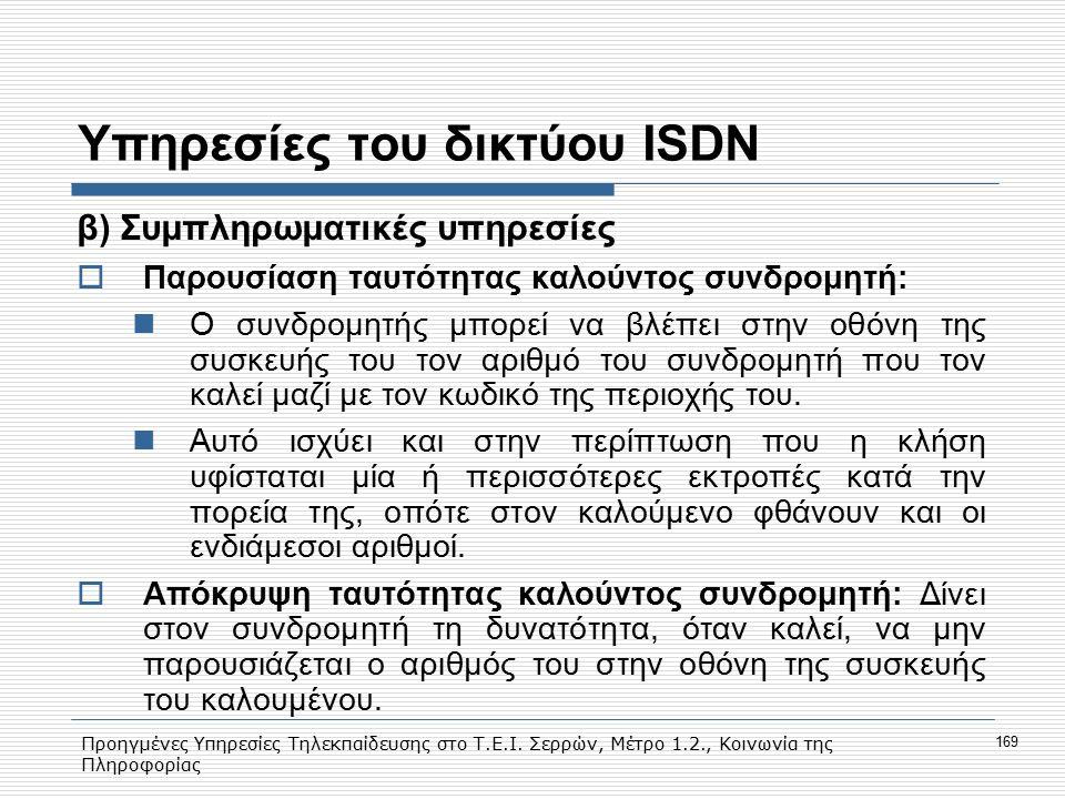 Προηγμένες Υπηρεσίες Τηλεκπαίδευσης στο Τ.Ε.Ι. Σερρών, Μέτρο 1.2., Κοινωνία της Πληροφορίας 169 Υπηρεσίες του δικτύου ISDN β) Συμπληρωματικές υπηρεσίε