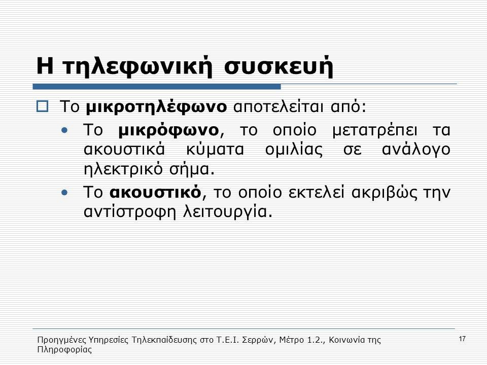 Προηγμένες Υπηρεσίες Τηλεκπαίδευσης στο Τ.Ε.Ι. Σερρών, Μέτρο 1.2., Κοινωνία της Πληροφορίας 17 Η τηλεφωνική συσκευή  Το μικροτηλέφωνο αποτελείται από