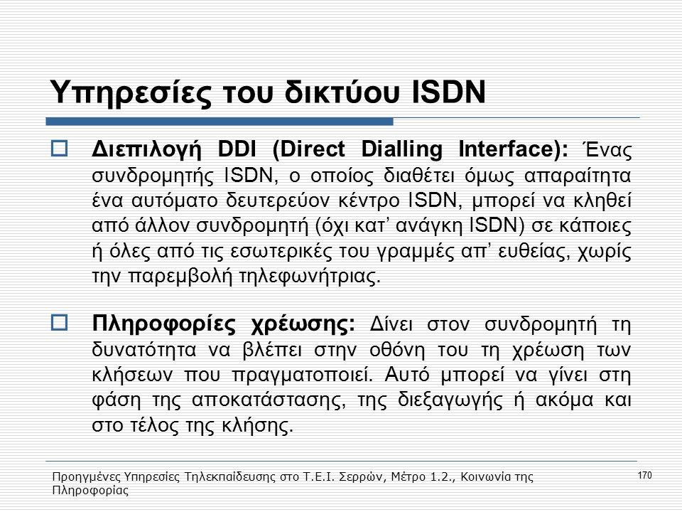 Προηγμένες Υπηρεσίες Τηλεκπαίδευσης στο Τ.Ε.Ι. Σερρών, Μέτρο 1.2., Κοινωνία της Πληροφορίας 170 Υπηρεσίες του δικτύου ISDN  Διεπιλογή DDI (Direct Dia