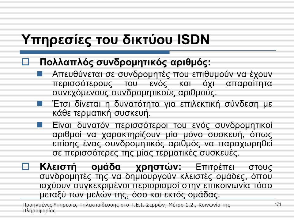 Προηγμένες Υπηρεσίες Τηλεκπαίδευσης στο Τ.Ε.Ι. Σερρών, Μέτρο 1.2., Κοινωνία της Πληροφορίας 171 Υπηρεσίες του δικτύου ISDN  Πολλαπλός συνδρομητικός α