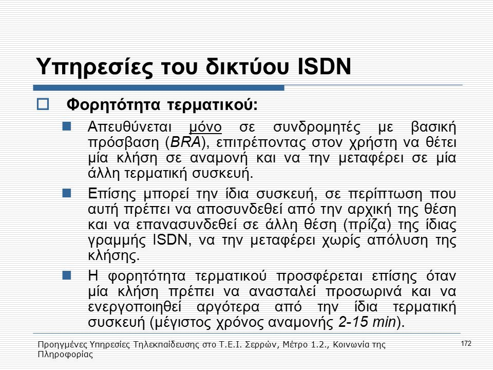 Προηγμένες Υπηρεσίες Τηλεκπαίδευσης στο Τ.Ε.Ι. Σερρών, Μέτρο 1.2., Κοινωνία της Πληροφορίας 172 Υπηρεσίες του δικτύου ISDN  Φορητότητα τερματικού: Aπ