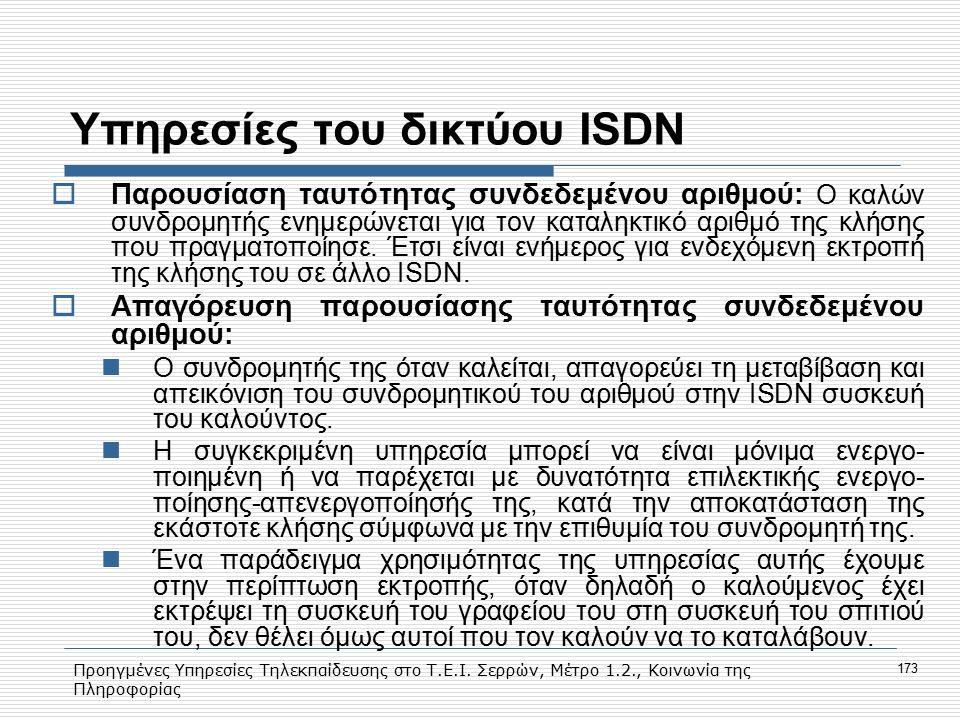 Προηγμένες Υπηρεσίες Τηλεκπαίδευσης στο Τ.Ε.Ι. Σερρών, Μέτρο 1.2., Κοινωνία της Πληροφορίας 173 Υπηρεσίες του δικτύου ISDN  Παρουσίαση ταυτότητας συν