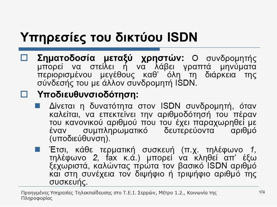 Προηγμένες Υπηρεσίες Τηλεκπαίδευσης στο Τ.Ε.Ι. Σερρών, Μέτρο 1.2., Κοινωνία της Πληροφορίας 174 Υπηρεσίες του δικτύου ISDN  Σηματοδοσία μεταξύ χρηστώ