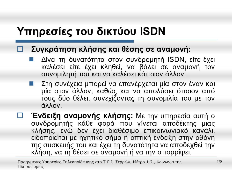Προηγμένες Υπηρεσίες Τηλεκπαίδευσης στο Τ.Ε.Ι. Σερρών, Μέτρο 1.2., Κοινωνία της Πληροφορίας 175 Υπηρεσίες του δικτύου ISDN  Συγκράτηση κλήσης και θέσ