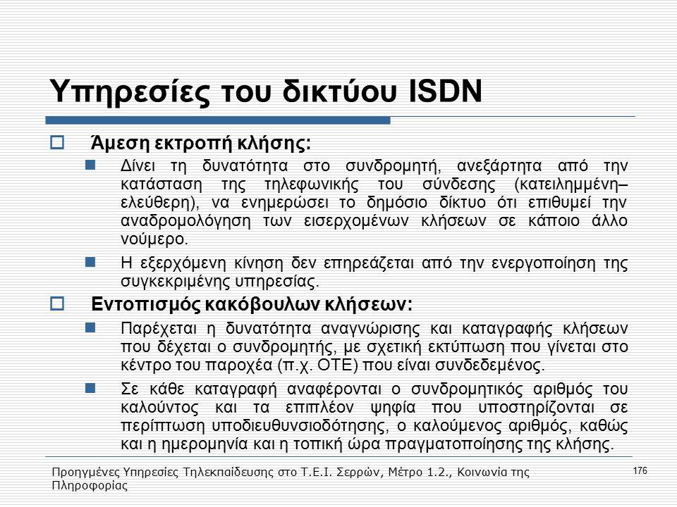 Προηγμένες Υπηρεσίες Τηλεκπαίδευσης στο Τ.Ε.Ι. Σερρών, Μέτρο 1.2., Κοινωνία της Πληροφορίας 176 Υπηρεσίες του δικτύου ISDN  Άμεση εκτροπή κλήσης: Δίν