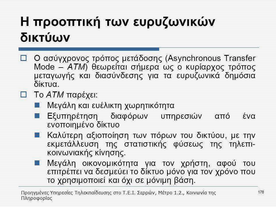 Προηγμένες Υπηρεσίες Τηλεκπαίδευσης στο Τ.Ε.Ι. Σερρών, Μέτρο 1.2., Κοινωνία της Πληροφορίας 178 Η προοπτική των ευρυζωνικών δικτύων  Ο ασύγχρονος τρό