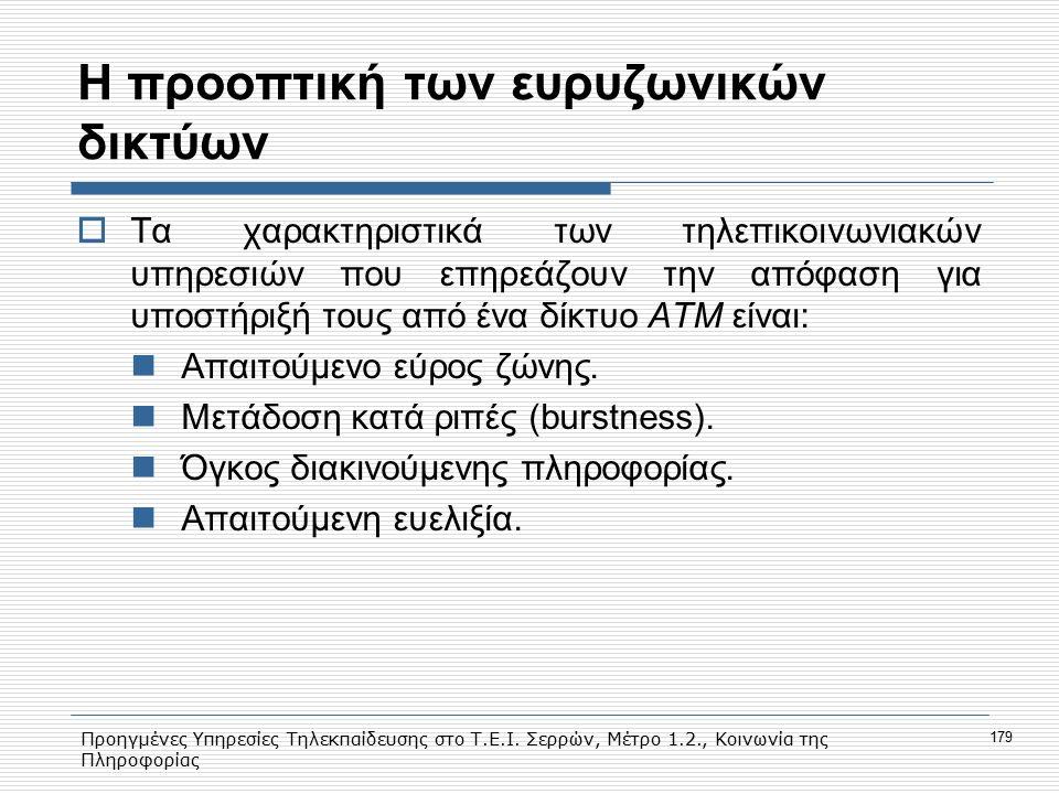 Προηγμένες Υπηρεσίες Τηλεκπαίδευσης στο Τ.Ε.Ι. Σερρών, Μέτρο 1.2., Κοινωνία της Πληροφορίας 179 Η προοπτική των ευρυζωνικών δικτύων  Τα χαρακτηριστικ
