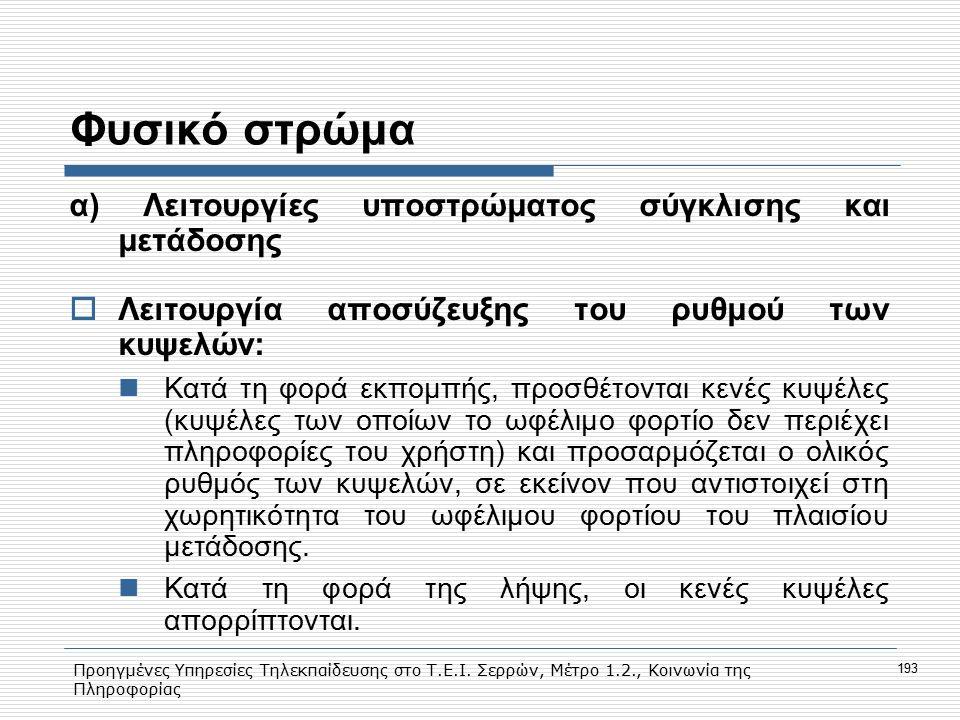 Προηγμένες Υπηρεσίες Τηλεκπαίδευσης στο Τ.Ε.Ι. Σερρών, Μέτρο 1.2., Κοινωνία της Πληροφορίας 193 Φυσικό στρώμα α) Λειτουργίες υποστρώματος σύγκλισης κα