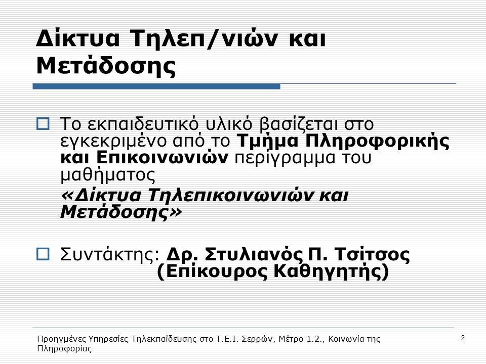 Προηγμένες Υπηρεσίες Τηλεκπαίδευσης στο Τ.Ε.Ι. Σερρών, Μέτρο 1.2., Κοινωνία της Πληροφορίας 2 Δίκτυα Τηλεπ/νιών και Μετάδοσης  Το εκπαιδευτικό υλικό