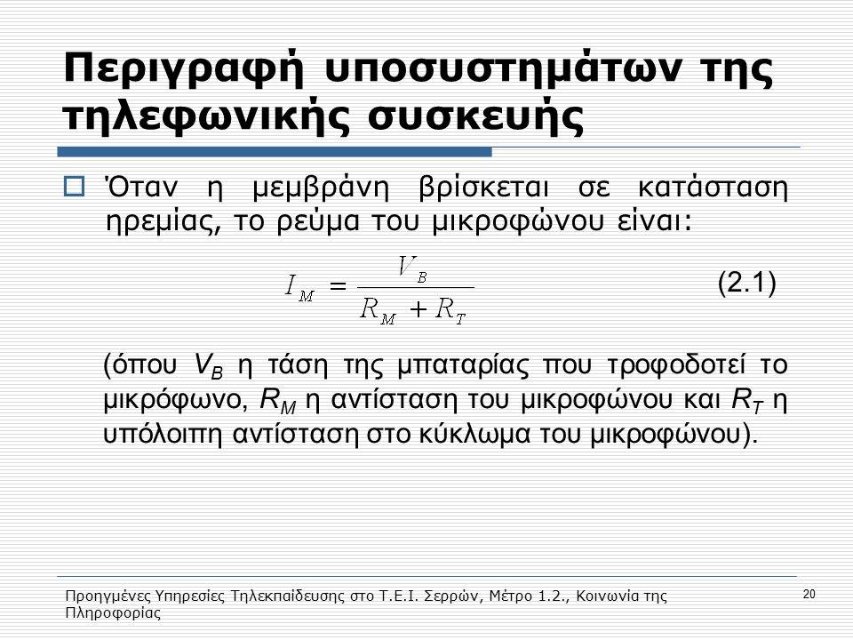Προηγμένες Υπηρεσίες Τηλεκπαίδευσης στο Τ.Ε.Ι. Σερρών, Μέτρο 1.2., Κοινωνία της Πληροφορίας 20 Περιγραφή υποσυστημάτων της τηλεφωνικής συσκευής  Όταν