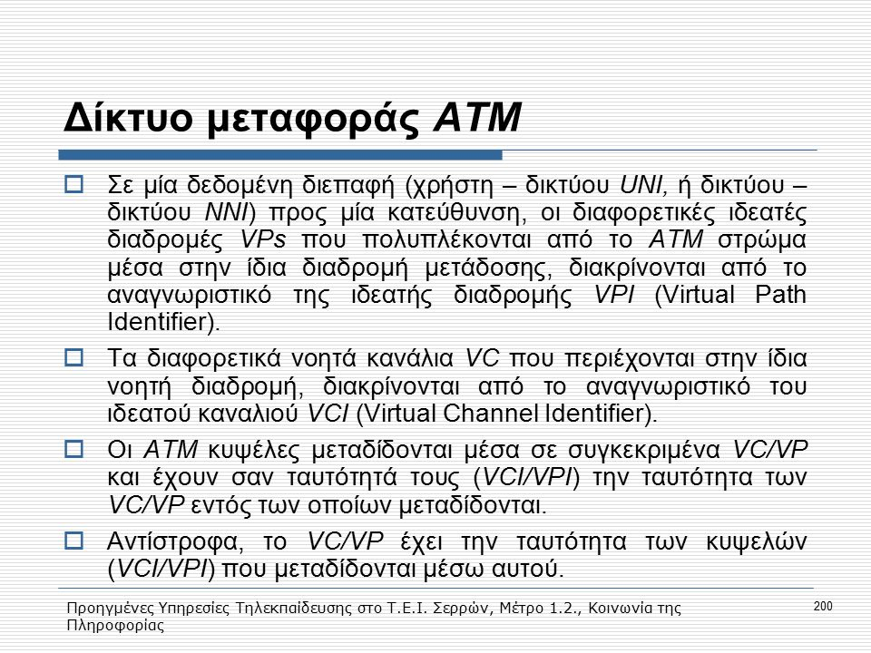 Προηγμένες Υπηρεσίες Τηλεκπαίδευσης στο Τ.Ε.Ι. Σερρών, Μέτρο 1.2., Κοινωνία της Πληροφορίας 200 Δίκτυο μεταφοράς ΑΤΜ  Σε μία δεδομένη διεπαφή (χρήστη