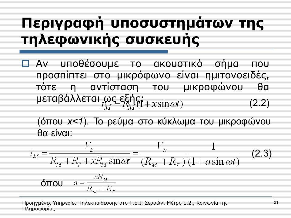 Προηγμένες Υπηρεσίες Τηλεκπαίδευσης στο Τ.Ε.Ι. Σερρών, Μέτρο 1.2., Κοινωνία της Πληροφορίας 21 Περιγραφή υποσυστημάτων της τηλεφωνικής συσκευής  Αν υ