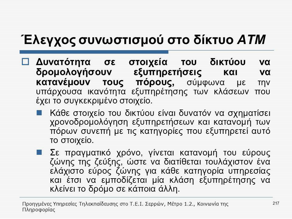 Προηγμένες Υπηρεσίες Τηλεκπαίδευσης στο Τ.Ε.Ι. Σερρών, Μέτρο 1.2., Κοινωνία της Πληροφορίας 217 Έλεγχος συνωστισμού στο δίκτυο ΑΤΜ  Δυνατότητα σε στο