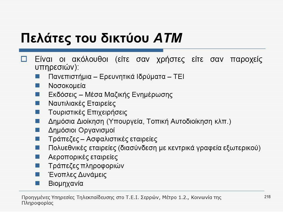 Προηγμένες Υπηρεσίες Τηλεκπαίδευσης στο Τ.Ε.Ι. Σερρών, Μέτρο 1.2., Κοινωνία της Πληροφορίας 218 Πελάτες του δικτύου ΑΤΜ  Είναι οι ακόλουθοι (είτε σαν