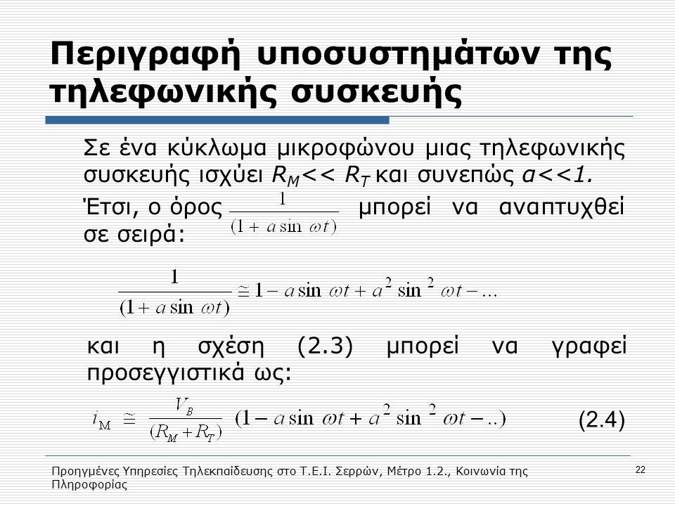 Προηγμένες Υπηρεσίες Τηλεκπαίδευσης στο Τ.Ε.Ι. Σερρών, Μέτρο 1.2., Κοινωνία της Πληροφορίας 22 Περιγραφή υποσυστημάτων της τηλεφωνικής συσκευής Σε ένα