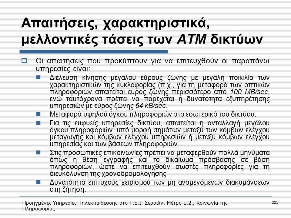 Προηγμένες Υπηρεσίες Τηλεκπαίδευσης στο Τ.Ε.Ι. Σερρών, Μέτρο 1.2., Κοινωνία της Πληροφορίας 225 Απαιτήσεις, χαρακτηριστικά, μελλοντικές τάσεις των ΑΤΜ