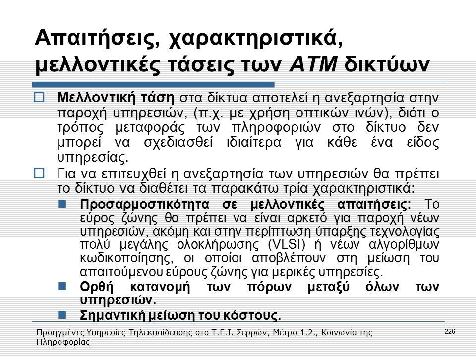 Προηγμένες Υπηρεσίες Τηλεκπαίδευσης στο Τ.Ε.Ι. Σερρών, Μέτρο 1.2., Κοινωνία της Πληροφορίας 226 Απαιτήσεις, χαρακτηριστικά, μελλοντικές τάσεις των ΑΤΜ