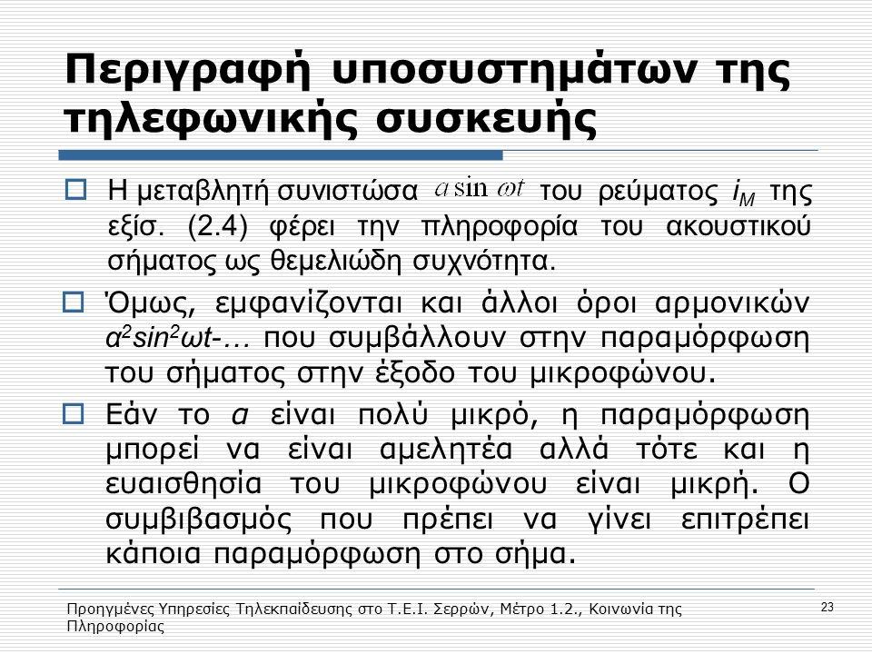 Προηγμένες Υπηρεσίες Τηλεκπαίδευσης στο Τ.Ε.Ι. Σερρών, Μέτρο 1.2., Κοινωνία της Πληροφορίας 23 Περιγραφή υποσυστημάτων της τηλεφωνικής συσκευής  Η με