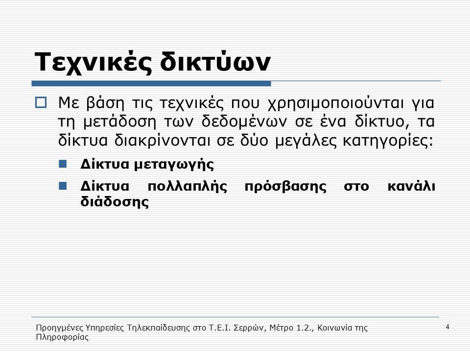 Προηγμένες Υπηρεσίες Τηλεκπαίδευσης στο Τ.Ε.Ι. Σερρών, Μέτρο 1.2., Κοινωνία της Πληροφορίας 4 Τεχνικές δικτύων  Με βάση τις τεχνικές που χρησιμοποιού