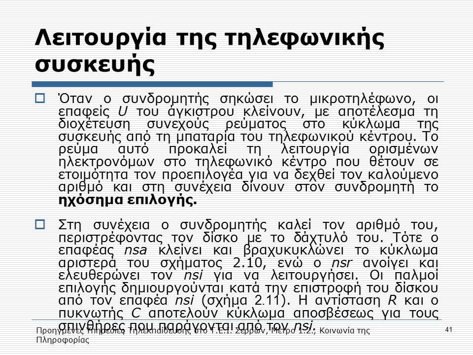 Προηγμένες Υπηρεσίες Τηλεκπαίδευσης στο Τ.Ε.Ι. Σερρών, Μέτρο 1.2., Κοινωνία της Πληροφορίας 41 Λειτουργία της τηλεφωνικής συσκευής  Όταν ο συνδρομητή
