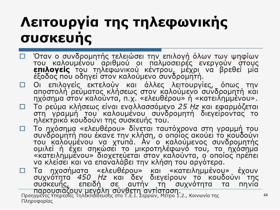 Προηγμένες Υπηρεσίες Τηλεκπαίδευσης στο Τ.Ε.Ι. Σερρών, Μέτρο 1.2., Κοινωνία της Πληροφορίας 44 Λειτουργία της τηλεφωνικής συσκευής  Όταν ο συνδρομητή