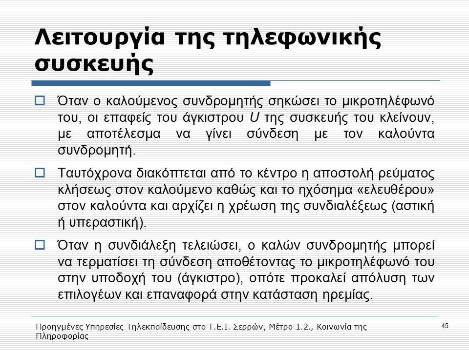 Προηγμένες Υπηρεσίες Τηλεκπαίδευσης στο Τ.Ε.Ι. Σερρών, Μέτρο 1.2., Κοινωνία της Πληροφορίας 45 Λειτουργία της τηλεφωνικής συσκευής  Όταν ο καλούμενος
