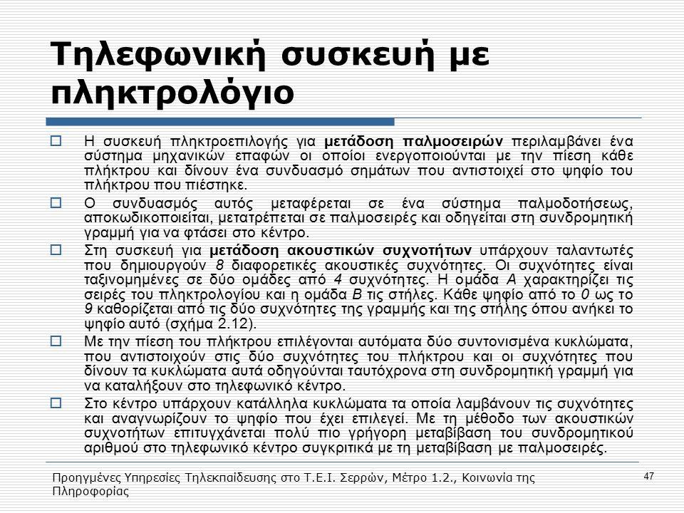 Προηγμένες Υπηρεσίες Τηλεκπαίδευσης στο Τ.Ε.Ι. Σερρών, Μέτρο 1.2., Κοινωνία της Πληροφορίας 47 Τηλεφωνική συσκευή με πληκτρολόγιο  Η συσκευή πληκτροε